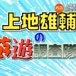 ★メディア情報★テレビ東京 『よじごじDays 上地雄輔の遊遊調査隊』