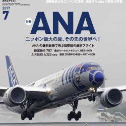 月刊AIRLINE 2017年7月号に掲載されました