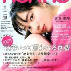 月刊non.no ノンノ2017年11月号 雑誌撮影