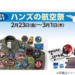 東急ハンズ名古屋店 ✈ 航空祭出展