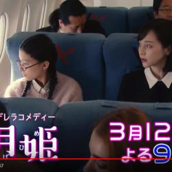 フジテレビ「海月姫 – くらげひめ」2018年3月12日放送
