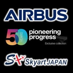 【速報】エアバス50周年記念グッツ発売予定