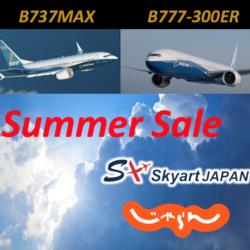【期間限定】Summer Sale