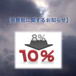 【消費税に関するお知らせ】