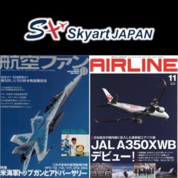 「月刊エアライン」「航空ファン」11月号
