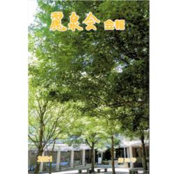 清泉女子大学 同窓会誌に当店が紹介されました!!