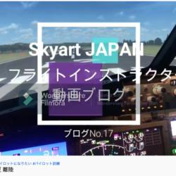 函館空港滑走路12 夏場 離陸