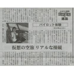 日本経済新聞(紙面と電子版の両方)に掲載されました