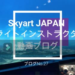 長崎空港滑走路32 着陸動画