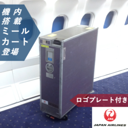 JAL ミールカートフルサイズ 残り2つ!!