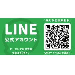 公式LINEのご案内