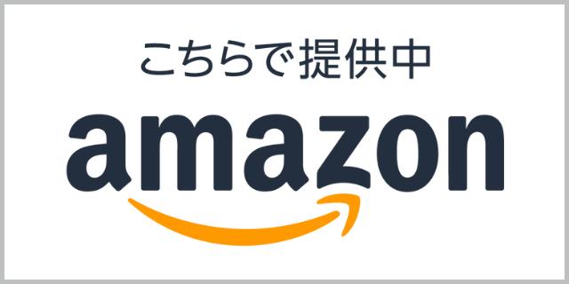 Amazon Skyart