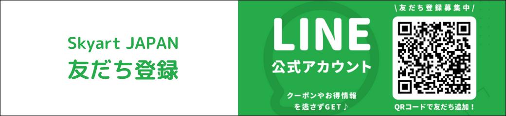 Line Skyart